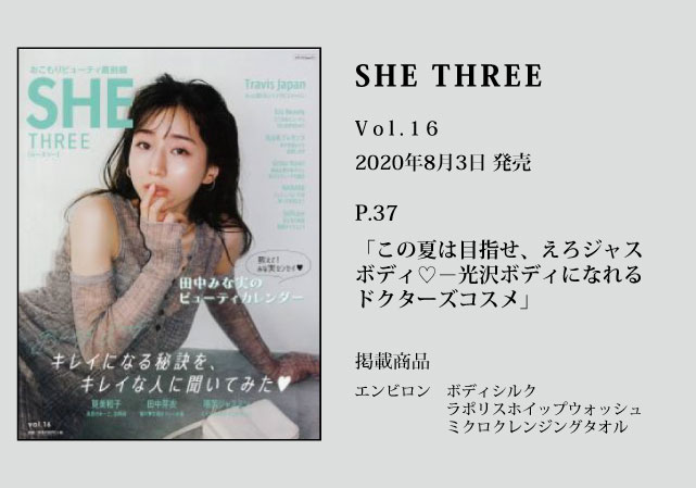 SHE THREE Vol.16